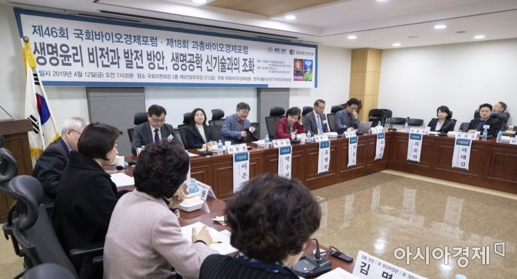 [포토] 국회바이오경제포럼 개최
