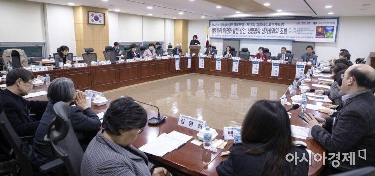 [포토] 국회, 생명공학 신기술과의 조화 토론회