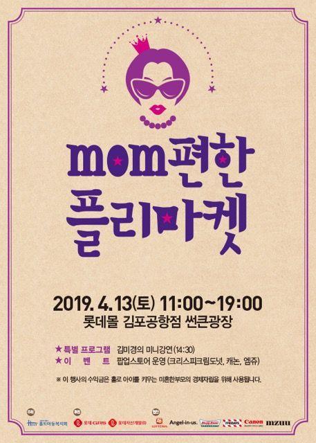 롯데GRS, 미혼한부모 지원 위한 'mom편한 플리마켓' 진행