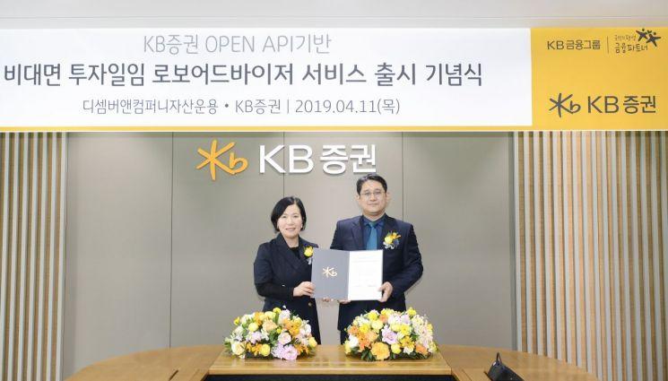 박정림 KB증권 사장(왼쪽)과 정인영 디셈버앤컴퍼니자산운용 대표이사(오른쪽)가 11일 서울 여의도 KB증권 본사에서 열린 'KB증권 OPEN-API 기반 비대면 투자일임 로보어드바이저 서비스 출시 기념식'에서 서명 교환식을 한 뒤 기념촬영을 하는 모습.(사진제공=KB증권)