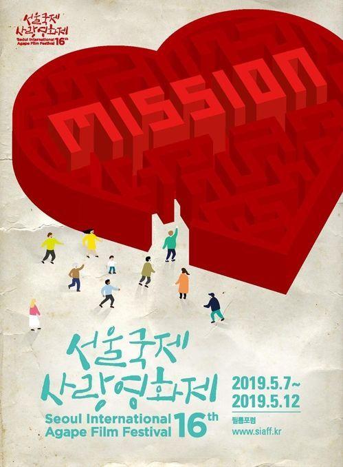영화를 통해 세상과 소통하다…서울국제사랑영화제 내달 7일 개막