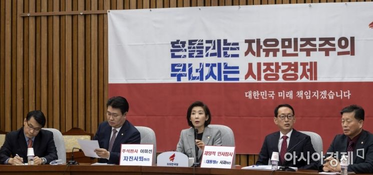 [포토] 자유한국당, 원내대책회의