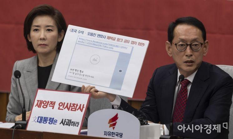[포토] 조국 수석관련 발언하는 김도읍 의원