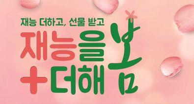 '재능을 더해봄' 학습교재…'모바일상품권' 이벤트