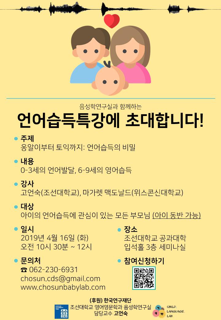 조선대 음성학연구실, 16일 '영·유아 언어습득'특강