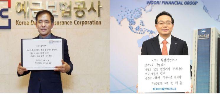 위성백 예금보험공사 사장(왼쪽)과 손태승 우리금융지주 회장