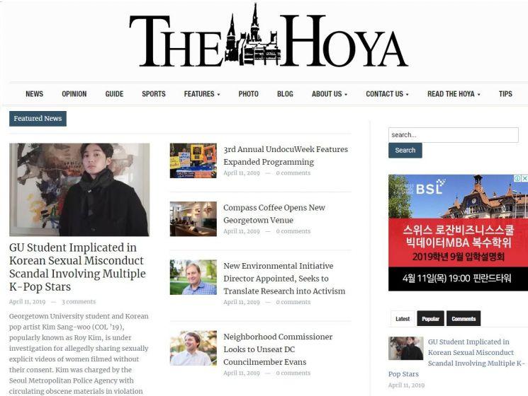 조지타운대 교내신문 'THE HOYA' 메인을 장식한 로이킴/사진='THE HOYA' 홈페이지 캡처