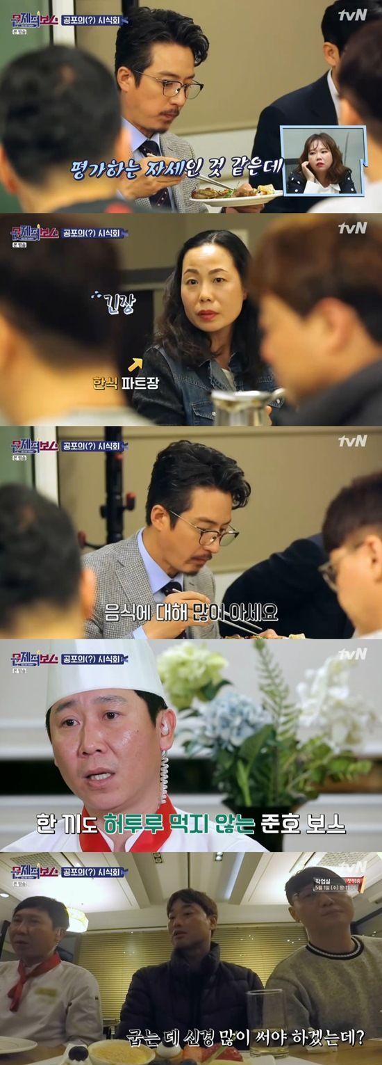 '문제적 보스' 배우 정준호 / 사진=tvN 방송 캡처