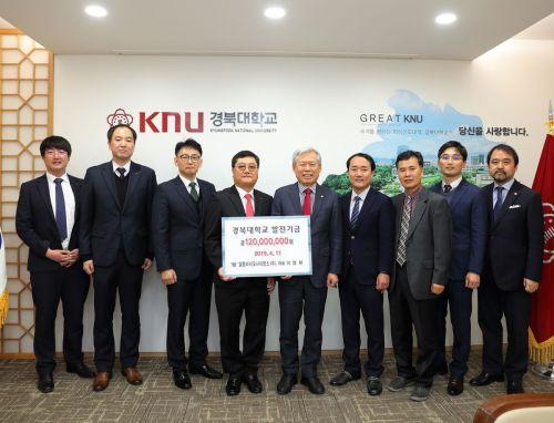 이장휘 일동바이오사이언스 대표(왼쪽에서 네 번째)와 김상동 경북대 총장(왼쪽에서 다섯 번째)를 비롯한 양측 관계자들이 발전기금 전달식에서 기념사진을 찍고 있다.