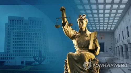 대법원 정의의 여신.사진=연합뉴스