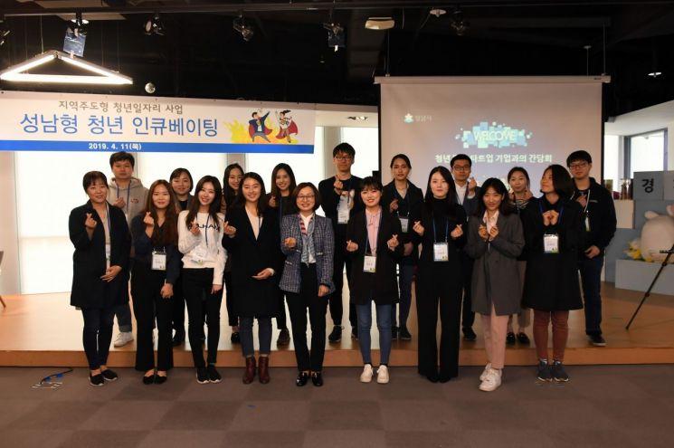 성남시 '청년 인큐베이팅' 사업 추진