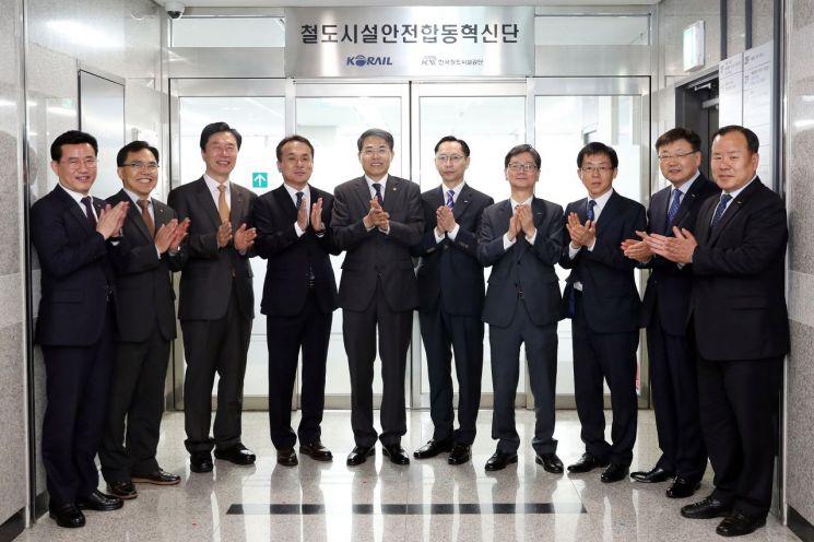 철도공단·공사, '철도시설안전합동혁신단' 발족