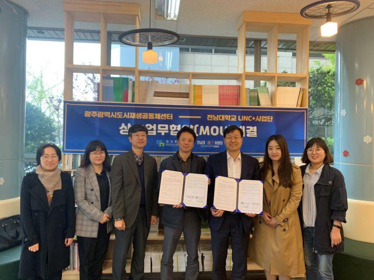 전남대 LINC+ '도시재생 청년 코디' 양성