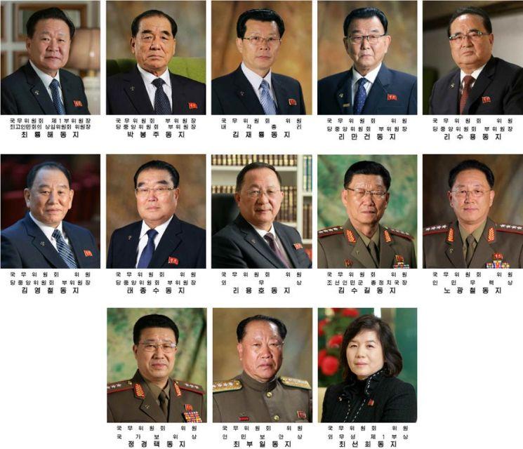 최고인민회의 제14기 1차 회의를 통해 선출된 국무위원회 위원들.
