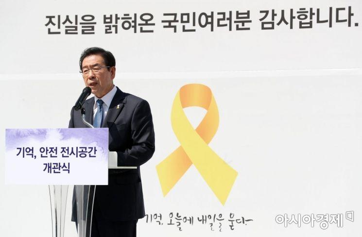 [포토]'기억·안전 전시공간' 개관식 참석한 박원순 시장