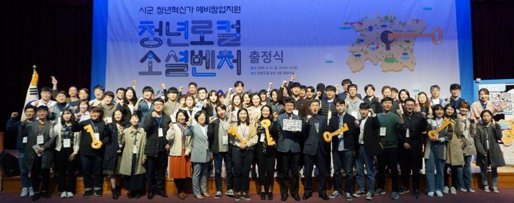 전북도-창조센터, 청년혁신가·멘토 오리엔테이션 실시