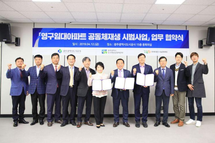광주도시공사, 전국최초 공동체 재생 시범사업
