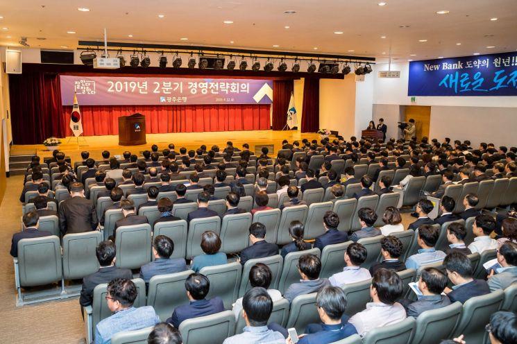 광주은행, 2분기 경영전략회의 개최
