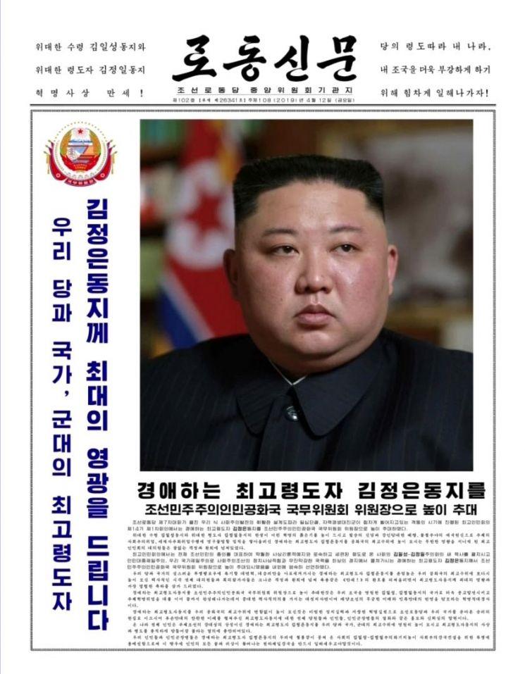 북한 노동당 기관지 노동신문은 12일자 1면에 전날 최고인민회의 제14기 제1차회의에서 김정은 국무위원장이 재추대된 소식을 사진과 함께 공개했다. 사진은 조선중앙TV가 이날 오후 공개한 12일자 노동신문.