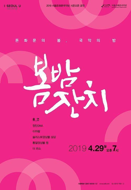 서울돈화문국악당 국악 콘서트 '봄밤, 잔치'