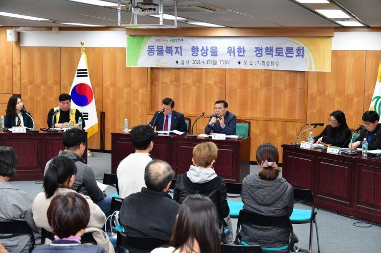 [포토]중랑구, 동물복지 향상 위한 정책토론회 개최