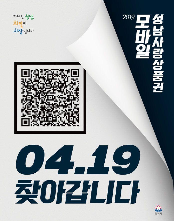 성남시 19일 '모바일 지역화폐' 발행…전국 최초