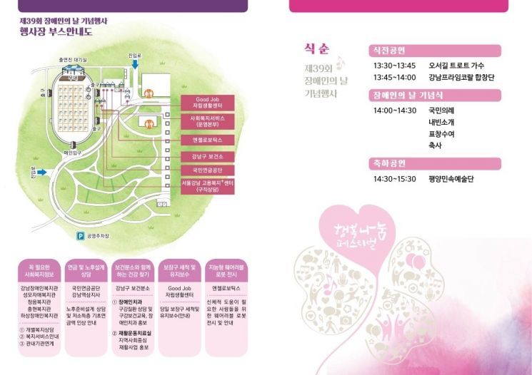 강남구 일원에코센터서 장애인의 날 기념
