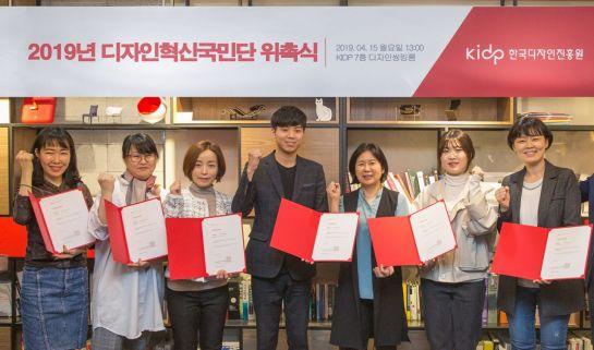 윤주현 한국디자인진흥원장(왼쪽 다섯 번째)이 디자인혁신국민단에 위촉된 위원 6명과 기념촬영을 하고 있다.
