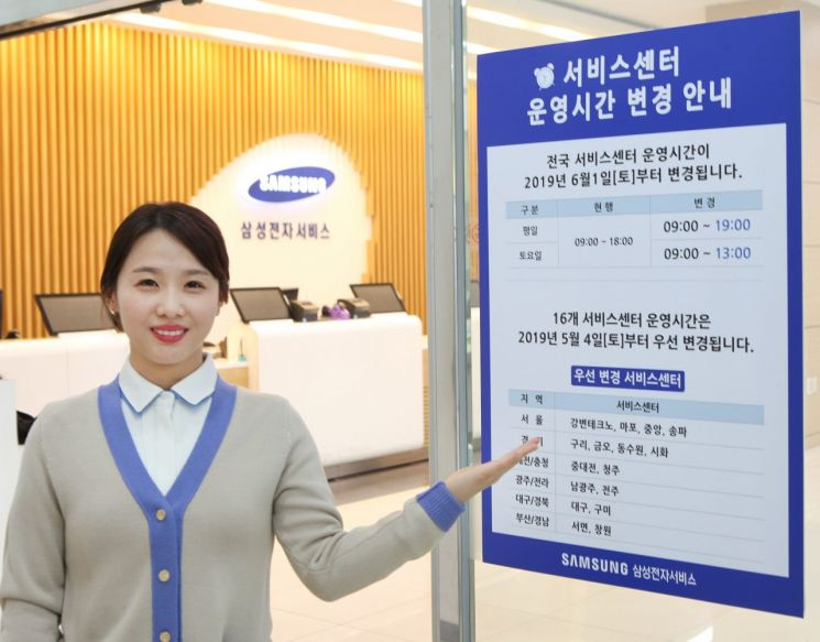 [포토]삼성전자서비스, 서비스센터 운영시간 변경됩니다