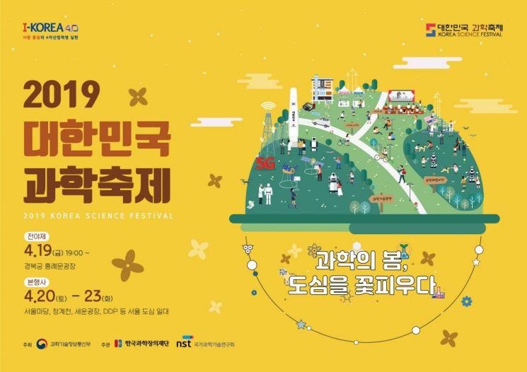 과학, 도심으로 나왔다…'2019 대한민국 과학축제' 개최