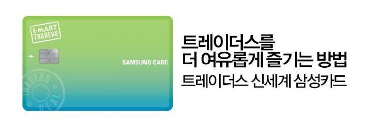 삼성카드, 이마트 트레이더스 하남·위례 이벤트 진행