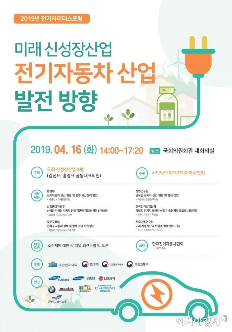 국회 신성장산업포럼, 전기자동차 발전방향 세미나 개최