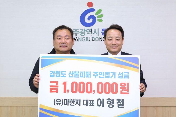 광주 동구, 강원도 고성산불 피해주민 돕기 성금 전달