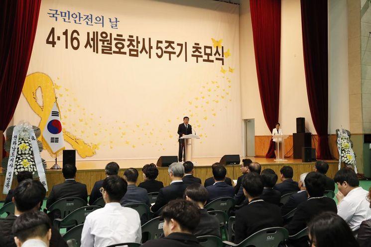 세월호 5주기 '국민안전의 날' 맞아 추모·안전다짐
