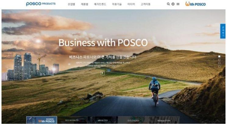 포스코, 제품 홍보 전용 홈페이지 오픈