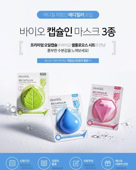 메디힐, 신제품 '바이오 캡슐인 마스크' 체험단 모집