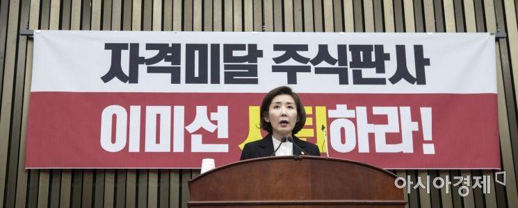 """[포토] """"주식 몰빵 헌법재판관 반대한다"""""""