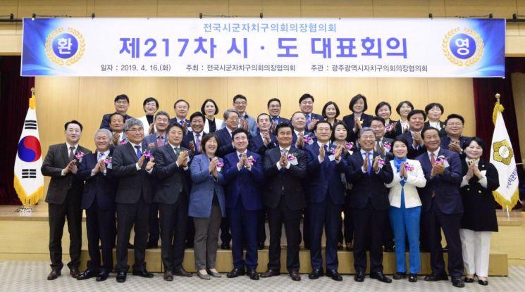 광주 서구의회, 전국시군자치구의회의장 협의회  환영식 개최