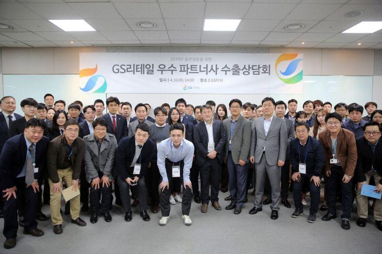 16일 역삼동 GS타워에서 개최된 'GS리테일 우수 파트너사 수출상담회'에서 참석자들이 기념촬영을 하고 있는 모습