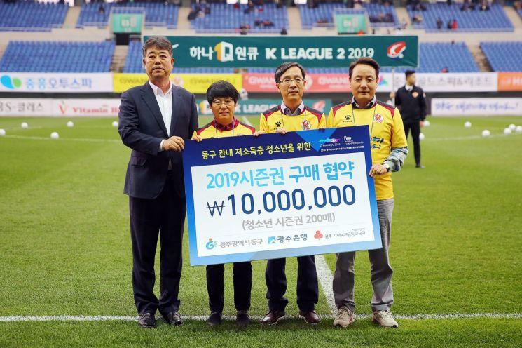 광주은행, 광주FC 입장권 구매해 저소득 청소년에 전달