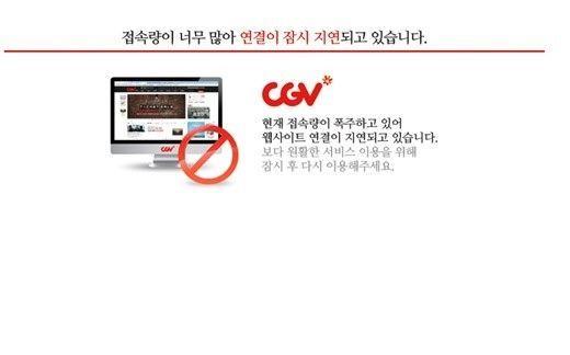 영화 '어벤져스: 엔드게임' 예매 오픈으로 CGV 홈페이지 서버가 마비됐다/사진=CGV 홈페이지 화면 캡처