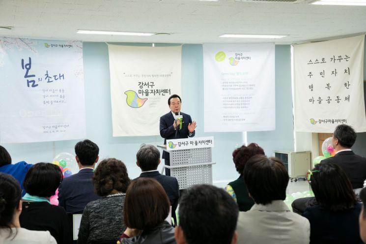 서울 강서구 주민자치회 시범동 통합 발족