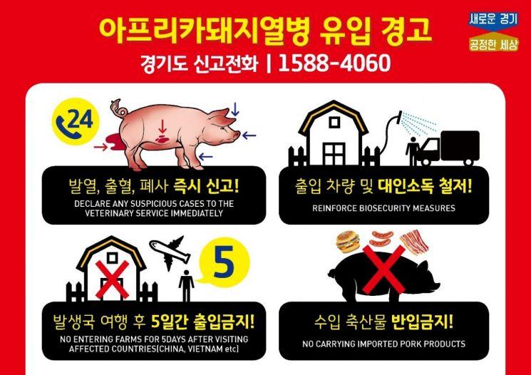 경기도청의 아프리카돼지열병 스티커.