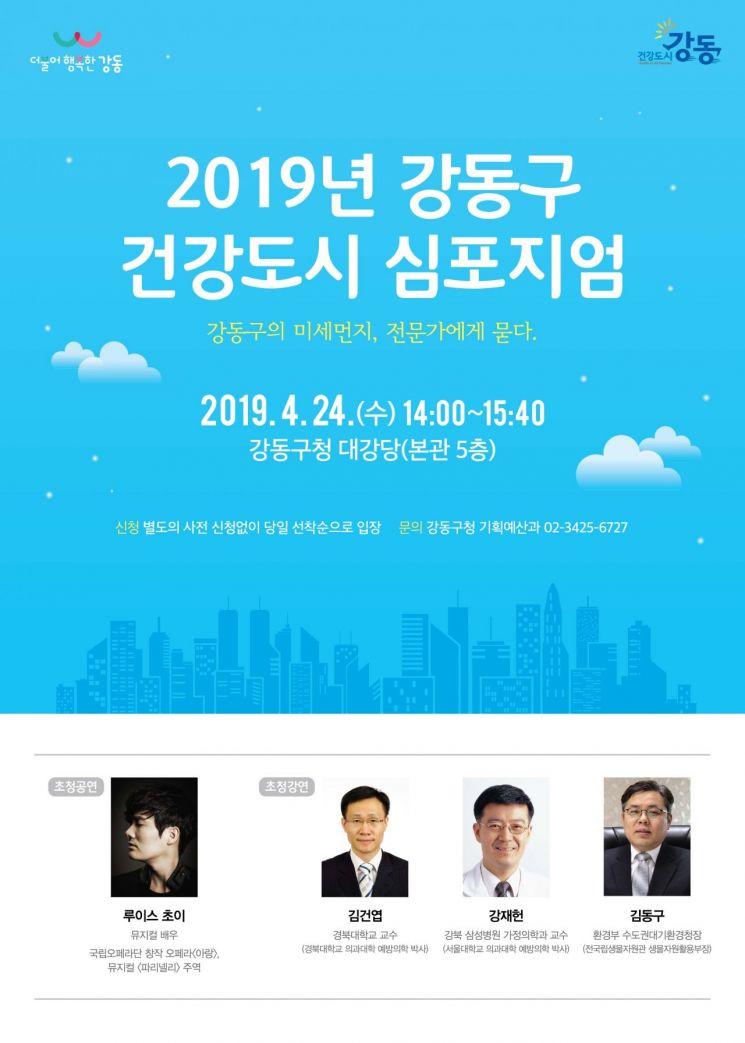 강동구, 미세먼지 대응 심포지엄 개최