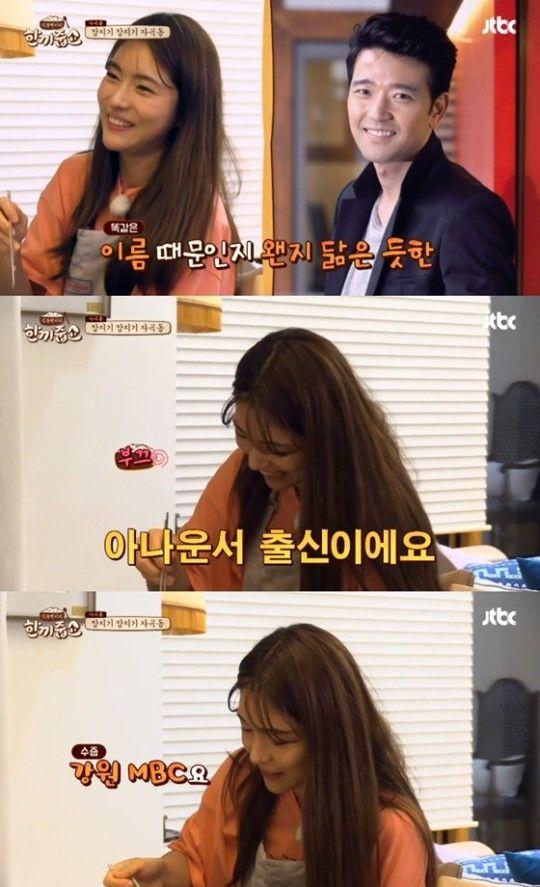 사진= JTBC '한끼줍쇼' 화면 캡처