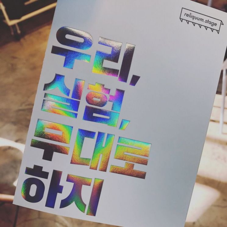 '릴리쿰 스테이지' 소개 책자.[사진=릴리쿰]