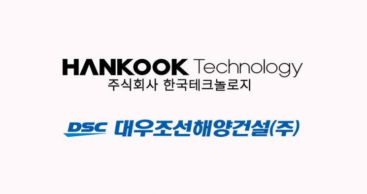 건설까지 발 뻗는 한국테크놀로지