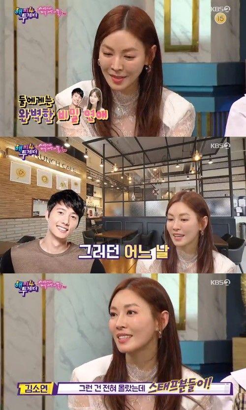 사진=KBS 2TV '해피투게더4' 화면 캡처