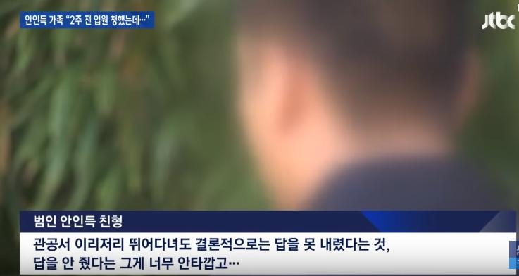 """아파트 방화 살인 사건으로 구속된 피의자 안인득의 친형 안 모 씨가 'JTBC 뉴스룸'과의 인터뷰에서 사건 피해자들에 """"죄송하다""""며 심경을 밝혔다. / 사진=JTBC 방송 캡처"""