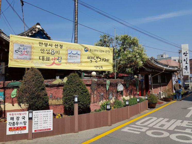 경기도 안성시 '안일옥'.